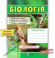 Біологія 7 клас Нова програма Робочий зошит До підручника Довгаль І. Авт: Мечник Л. Вид: Підручники і посібники