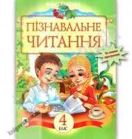 Пізнавальне читання 4 клас Нова програма Авт: Марко Беденко Вид: Богдан