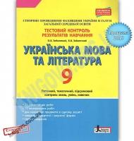 Тестовий контроль знань Українська мова та література 9 клас Програма 2019 Авт: Заболотний В. Вид: Літера