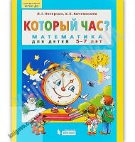 Который час Математика для детей 5-7 лет Авт: Петерсон Л. Кочемасова Е. Изд: Бином