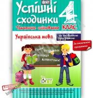 Успішні сходинки Тематичне оцінювання 4 клас Українська мова Оновлена програма Авт: Бикова І. Вид: ПЕТ