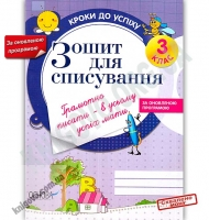 Зошит для списування 3 клас Кроки до успіху Оновлена програма Авт: О. Харченко Вид: Основа