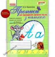 Прописи для прискоренного навчання письма з калькою 1 клас Нова програма Авт: Нікулочкіна О. Вид: Ранок