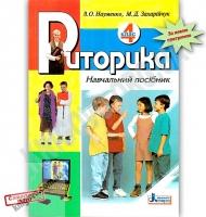 Навчальний посібник Риторика 4 клас Нова програма Авт: Науменко В. Захарійчук М. Вид: Літера
