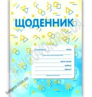 Щоденник шкільний Фігурки Вид: Освіта