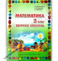 Збірник завдань Математика 3 клас Авт: Жемчужкіна Г. Захарова Г. Вид: Розвиваюче навчання