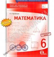 Зошит для поточного тематичного оцінювання Математика 6 клас Нова програма Авт: Буковська О. Вид: Освіта