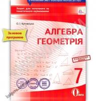 Зошит для поточного тематичного оцінювання Алгебра Геометрія 7 клас Нова програма Авт: Буковська О. Вид: Освіта