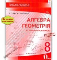 Зошит для поточного тематичного оцінювання Алгебра Геометрія 8 клас Нова програма Авт: Бевз В. Вид: Освіта