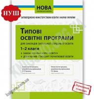 Нова українська школа Освітні програми 1-2 класи НУШ Вид: Освіта