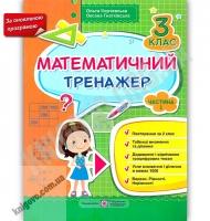 Математичний тренажер 3 клас Оновлена програма Частина 1 Авт: Корчевська О. Вид: Підручники і посібники