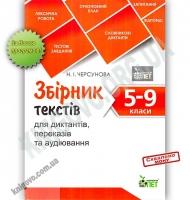 Збірник текстів для диктантів переказів та аудіювання 5-9 класи Авт: Черсунова Н. Вид: ПЕТ