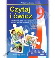 Книга для читання польською мовою 9 клас 5 рік навчання Авт: Мастиляк В. Вид: Підручники і посібники