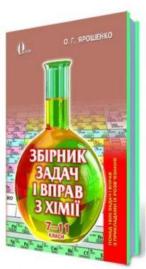 Збірник задач і вправ з хімії 7-11 класи Авт: Ярошенко О. Вид: Освіта