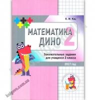 Математика Дино Сборник занимательных заданий для учащихся 2 класса Авт: Е. Кац Изд: МЦНМО