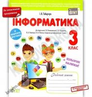 Робочий зошит Інформатика 3 клас Оновлена програма До підручника Г. Ломаковської Авт: І. Табарчук Вид: ПЕТ