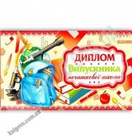 Диплом випускника початкової школи Артикул: DS18-02U Экспресс удачи