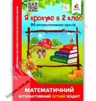 Математичний інтерактивний літній зошит Я крокую в 2 клас Авт: Чернецька О. Вид: Освіта