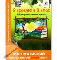 Математичний інтерактивний літній зошит Я крокую в 3 клас Авт: Ричко О. Вид: Освіта