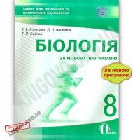 Зошит для поточного та тематичного оцінювання Біологія 8 клас Нова програма Авт: Ягенська Г. Вид: Освіта