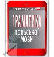 Граматика польської мови Авт: Н. Шумлянська Вид: Арій