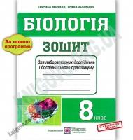 Зошит для лабораторних досліджень і дослідницького практикуму Біологія 8 клас Нова програма Авт: Мечник Л. Жаркова І. Вид: Підручники і посібники