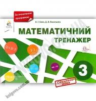 Математичний тренажер 3 клас Оновлена програма Авт: Бевз В. Вид: Освіта