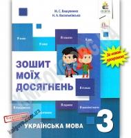 Зошит моїх досягнень Українська мова 3 клас Нова програма Авт: Вашуленко М. Вид: Освіта