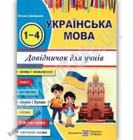 Українська мова Довідничок для учнів початкових класів 1-4 класи Авт: Давидова О. Вид: Підручники і посібники