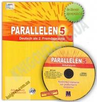 Робочий зошит Німецька мова Parallelen 5 клас 1 рік навчання Нова програма Авт: Басай Н. Вид: Методика Паблішинг