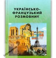 Українсько-французький розмовник Авт: Товстий В. Вид: Промінь