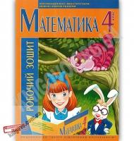 Робочий зошит Математика 4 клас Авт: Поканевич І. Вид: Центр підготовки абітурієнтів
