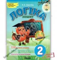 Зошит для додаткових завдань Логіка 2 клас Авт: Березiна О. Вид: Ранок