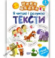 Нова школа Я читаю і розумію тексти 1 клас Авт: Коченгіна М. Вид: Торсінг