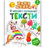 Нова школа Я читаю і складаю тексти 1 клас Авт: Волікова Р. Вид: Торсінг