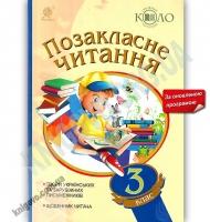 Позакласне читання 3 клас Коло читання Оновлена програма Авт: Н. Будна Вид: Богдан