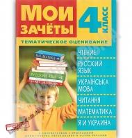 Мои зачёты 4 класс Тематическое оценивание Авт: С. Мосина Изд: Центр подготовки абитуриентов