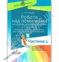 Робота над помилками на уроках української мови у 1–4 класах Частина 1 Авт: Мачнева О. Вид: Основа