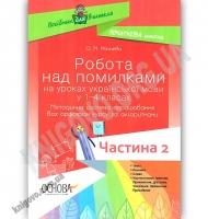 Робота над помилками на уроках української мови у 1–4 класах Частина 2 Авт: Мачнева О. Вид: Основа