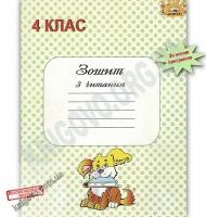 Робочий зошит з читання 4 клас Нова програма Російська мова навчання Авт: Кіц С. Вид: Харків Освіта