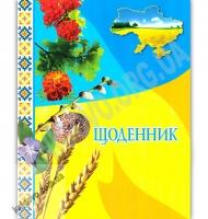 Щоденник з калиною Вид: Богдан