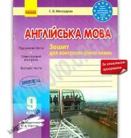 Зошит для контролю рівня знань Англійська мова 9 клас Оновлена програма До підручника Карп'юк О. Авт: Мясоєдова С. Вид: Ранок