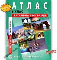Атлас Загальна географія 6 клас Нова програма Вид: Інститут передових технологій