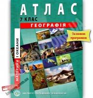 Атлас Географія материки і океани 7 клас Нова програма Вид: Інститут передових технологій