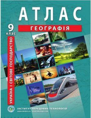 Атлас Географія Україна і світове господарство 9 клас Нова програма Вид: Інститут передових технологій