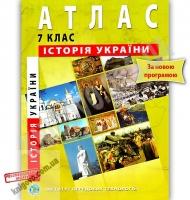 Атлас Історія України 7 клас Нова програма Вид: Інститут передових технологій