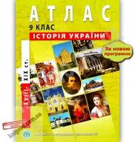 Атлас Історія України XVIII-XIX ст 9 клас Нова програма Вид: Інститут передових технологій