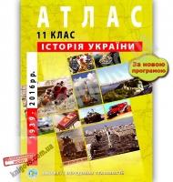 Атлас Історія України 1939-2016 рр 11 клас Нова програма Вид: Інститут передових технологій