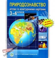 Природознавство Атлас з контурними картами 3-4 класи Нова програма Вид: Інститут передових технологій