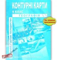 Контурні карти Географія Україна і світове господарство 9 клас Нова програма Вид: Інститут передових технологій